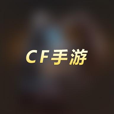 CF手游租号