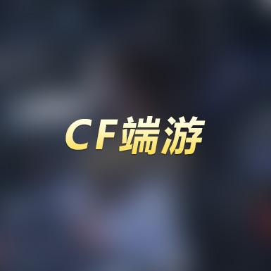CF端游租号